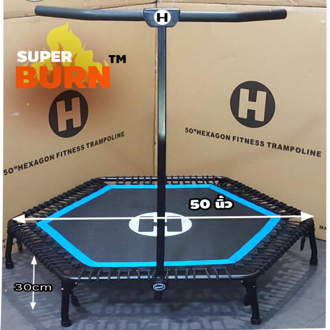 Hexagon Trampoline 50 นิ้ว ไม่ต้องประกอบแกะกล่องใช้งานได้เลย