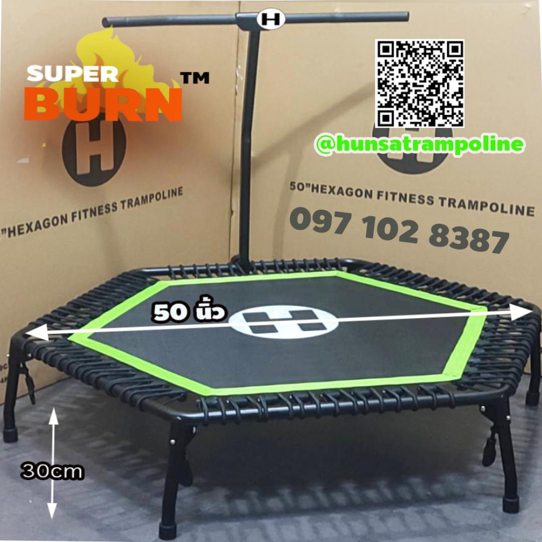Hexagon Trampoline 50 นิ้ว Green #SuperBurn ไม่ต้องประกอบแกะกล่องใช้งานได้เลย